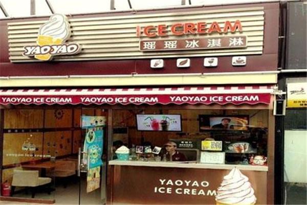 瑶瑶冰淇淋可以加盟吗?加盟条件有哪些?