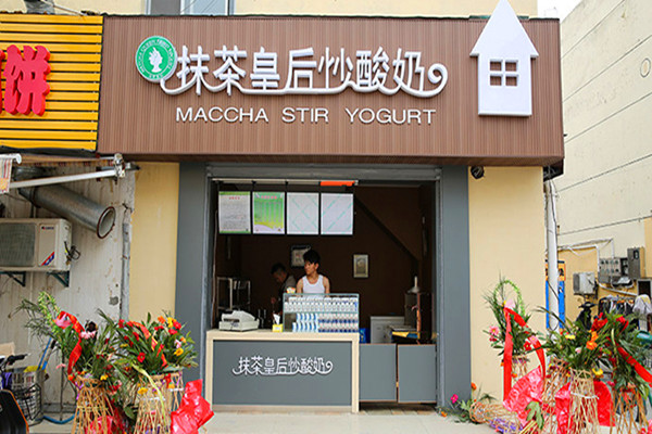 抹茶皇后炒酸奶加盟店