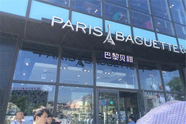 巴黎贝甜总部