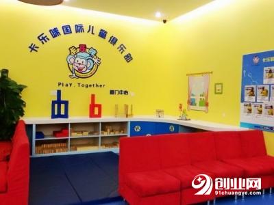 卡乐咪国际早教中心有哪些加盟优势?