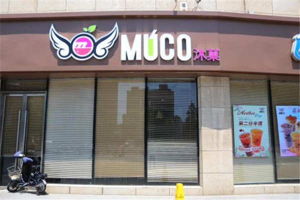 MUCO沐菓奶茶加盟靠谱吗?