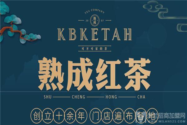 KBKETAH 熟成红茶加盟 熟成红茶加盟