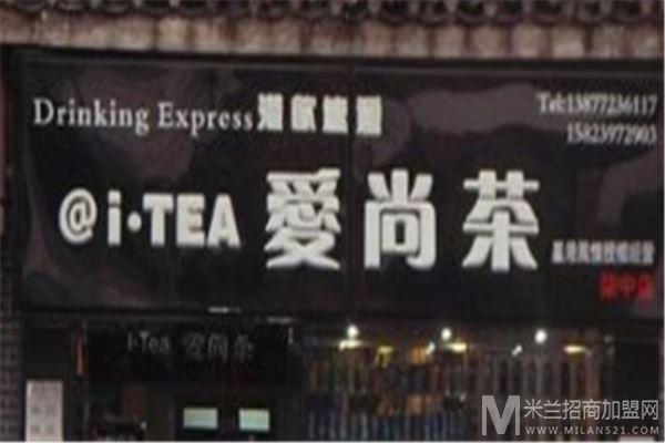 爱尚茶奶茶加盟