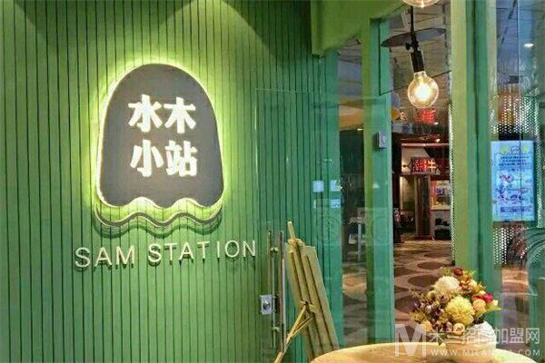 水木小站欧式奶茶加盟