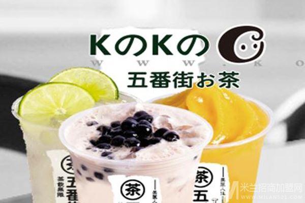 k之k之五番街奶茶加盟
