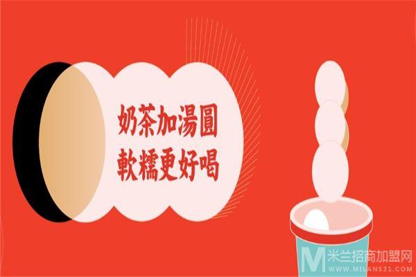 豆吉汤圆奶茶加盟