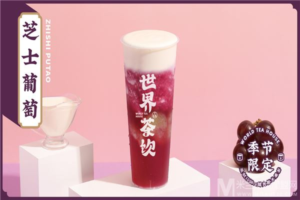 世界茶饮饮品加盟