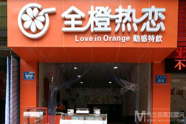 全橙热恋奶茶加盟