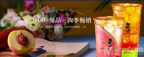 红桃兔奶茶加盟