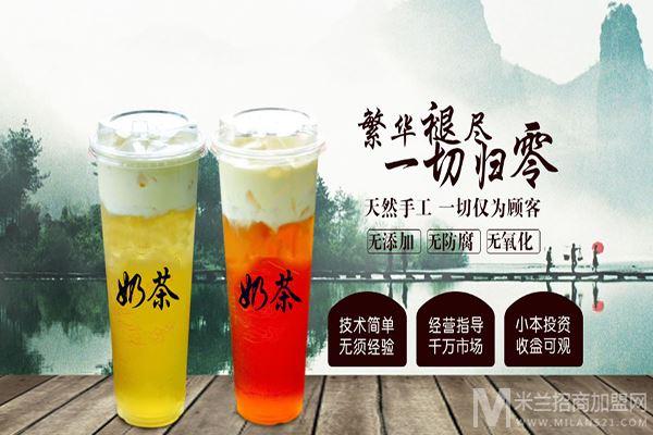 古茗美滋滋奶茶加盟