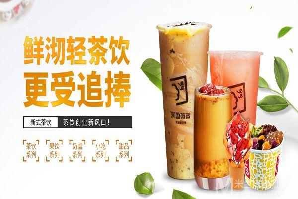 润盈薇薇奶茶加盟