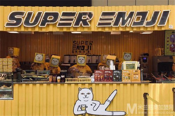 SUPER EMOJI超级喵の茶加盟 EMOJI超级喵の茶加盟