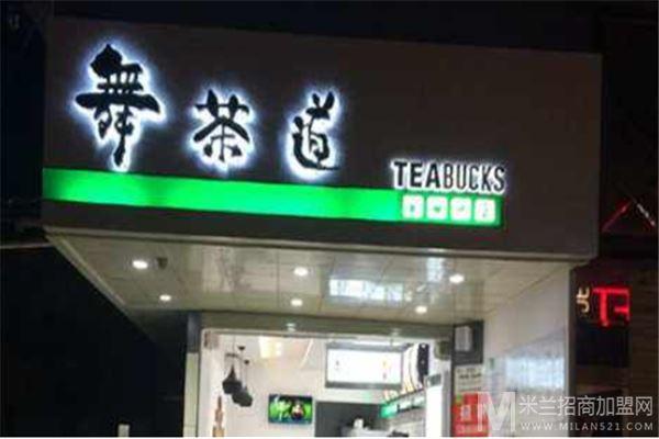 舞茶道奶茶加盟