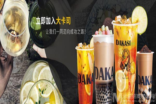 大卡司奶茶加盟