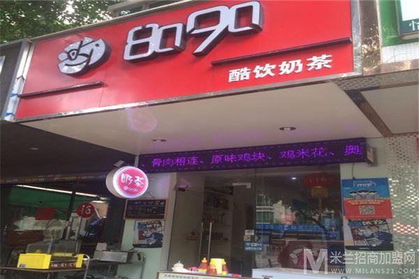 8090奶茶小吃加盟