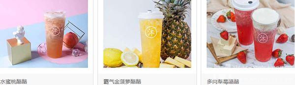 沐沏奶茶加盟