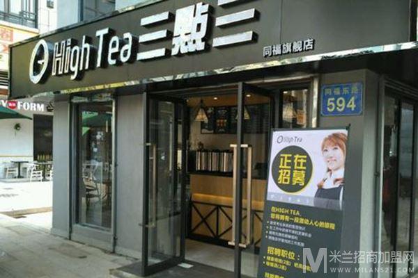 hightea三点三奶茶加盟