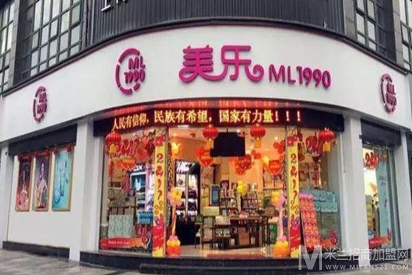 美乐化妆品店加盟