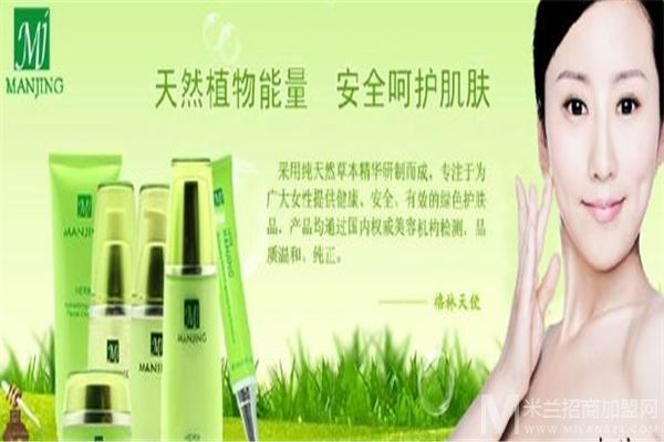 格林沃尔化妆品加盟