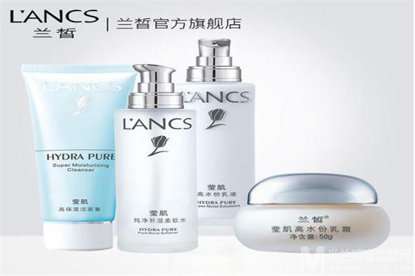 兰皙化妆品加盟