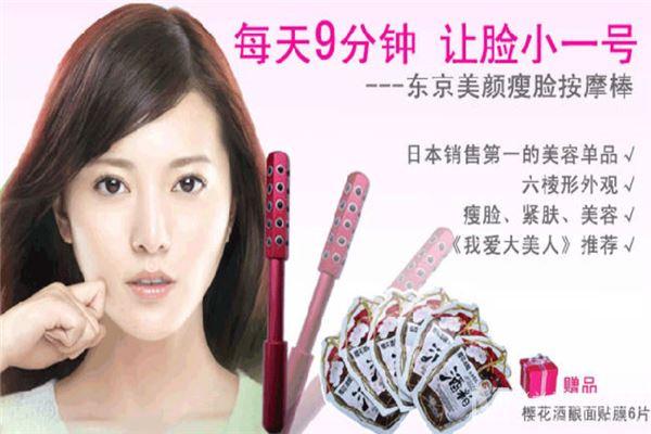 东京美颜化妆品加盟