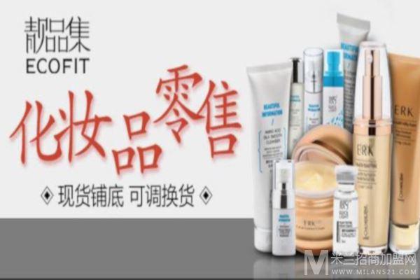 靓品集化妆品加盟