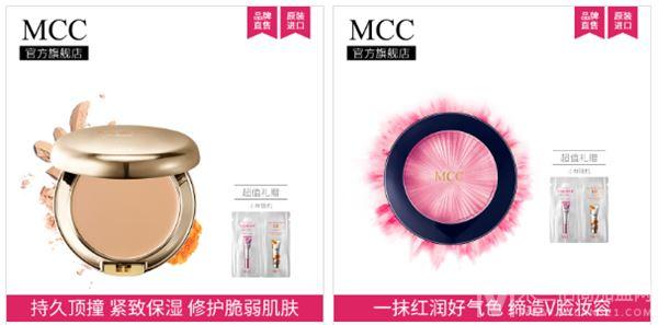 MCC彩妆加盟