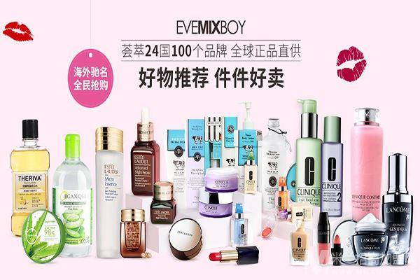 依娲化妆品加盟