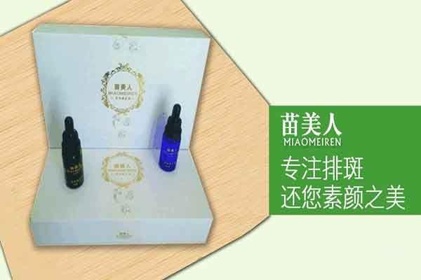 苗美人化妆品加盟