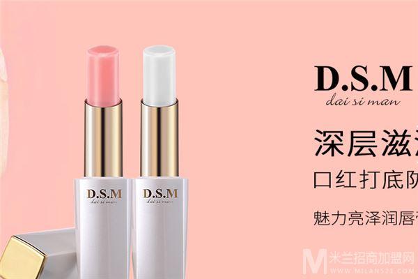 黛丝蔓化妆品加盟