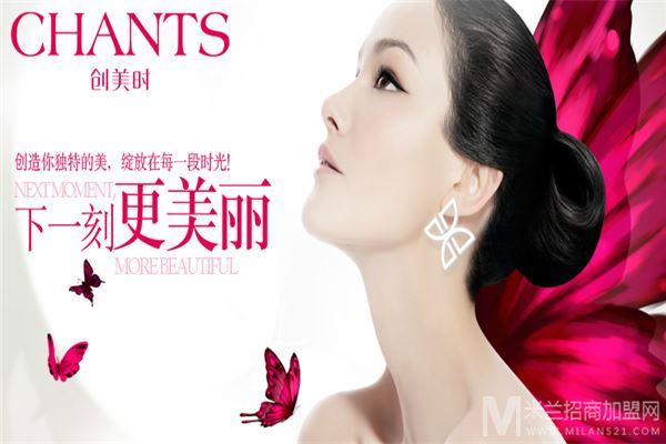 创美时化妆品加盟