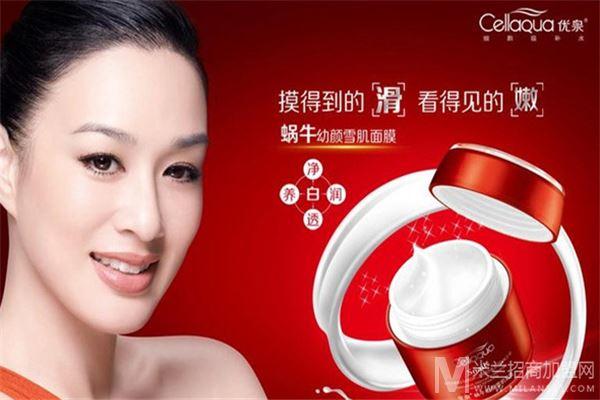 优泉化妆品加盟