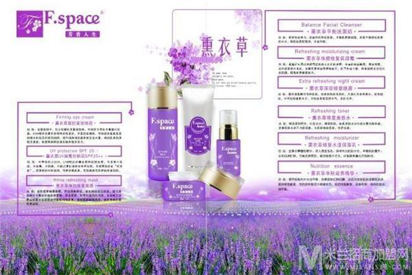芳香人生护肤加盟