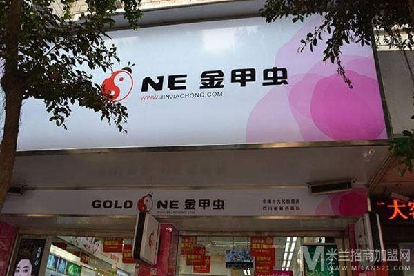 金甲虫化妆品加盟