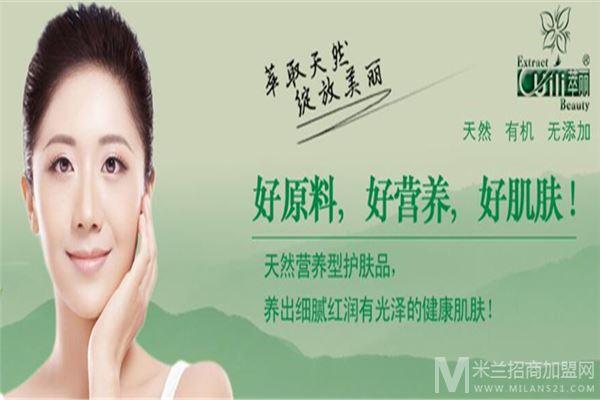 萃丽化妆品加盟