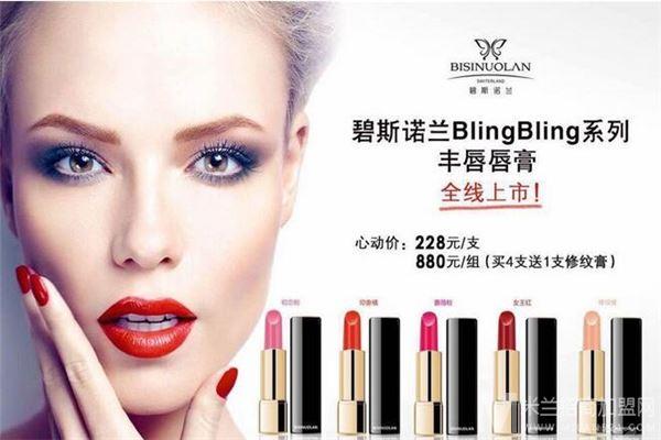 碧斯诺兰化妆品加盟