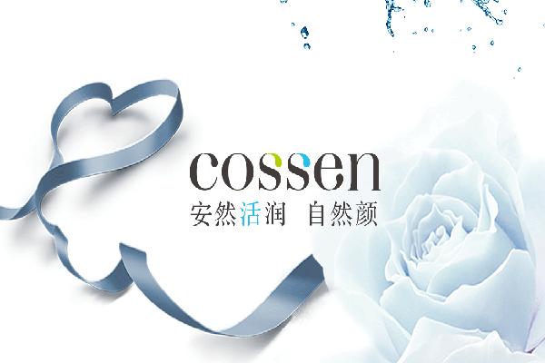 可尚COSSEN化妆品加盟