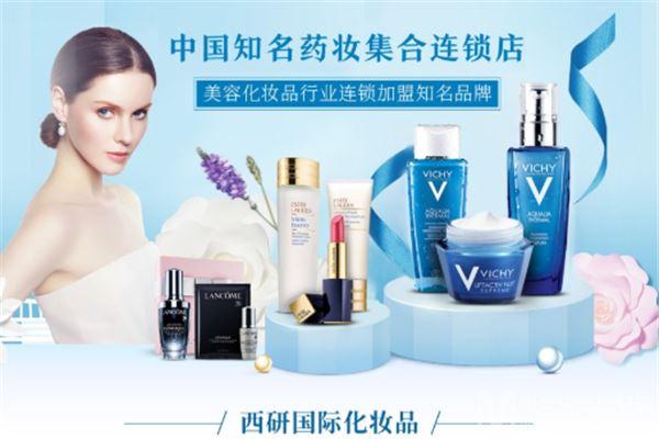 西研国际化妆品加盟