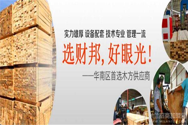 财邦木业加盟