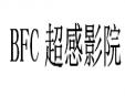 BFC超感影院