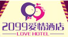 2099爱情酒店