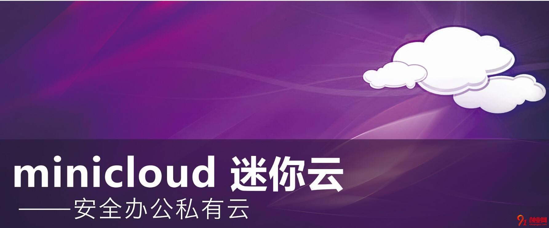 minicloud安全办公私有云