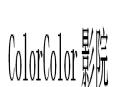 ColorColor影院