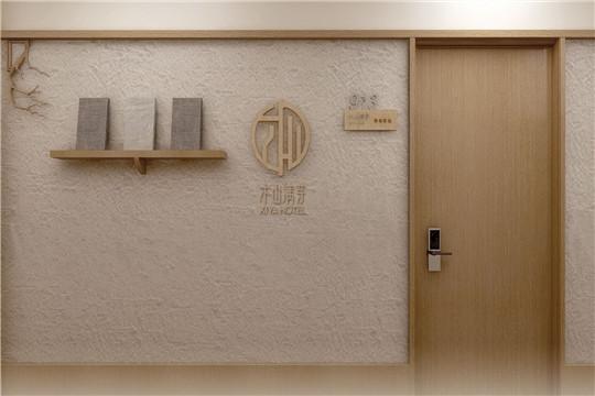 木山清芽酒店走廊