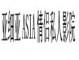 亚细亚ASIA情侣私人影院