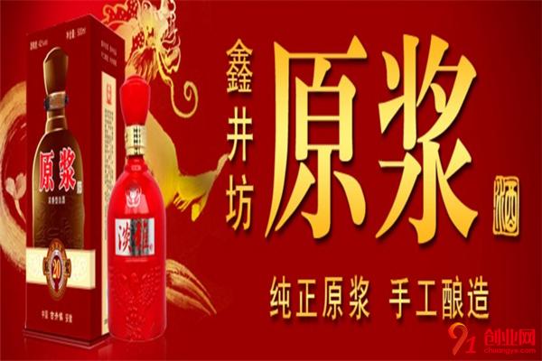 鑫井坊白酒加盟条件