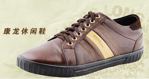 康龙休闲鞋