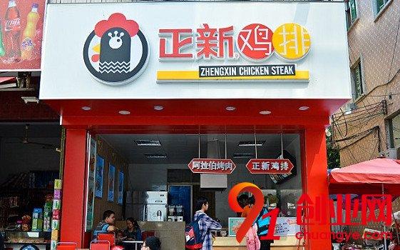 加盟开一家正新鸡排店要多少钱?