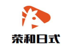 荣和日式牛肉火锅加盟