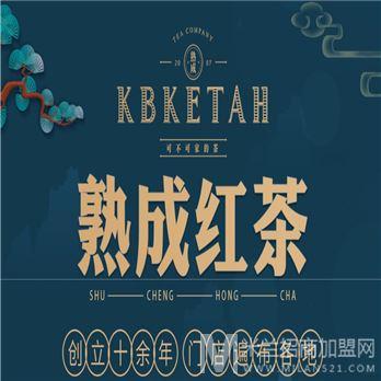 KBKETAH 熟成红茶加盟